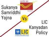 sukanya-samriddhi-vs-kanyadan-policy