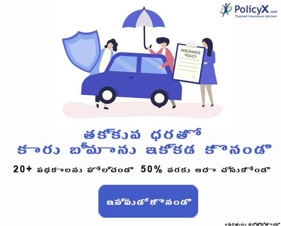 Buy Car insurance policy
