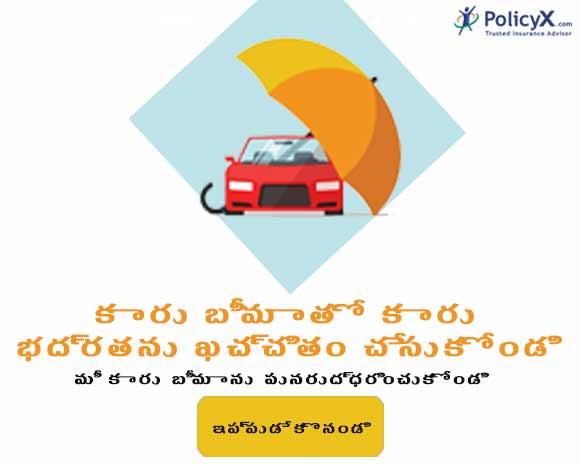 Renew Car insurance policy